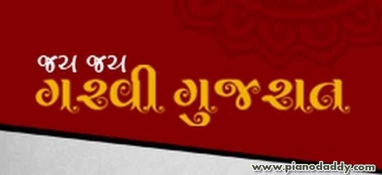 Jay Gay Garvi Gujarat