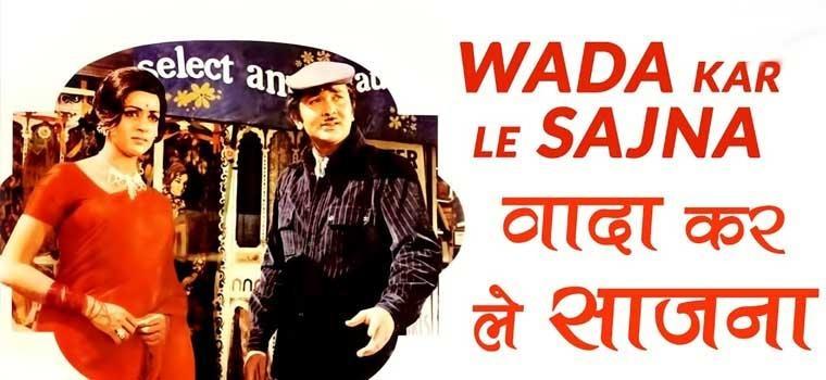 Wada Karle Sajana (Haath Ki Safai)