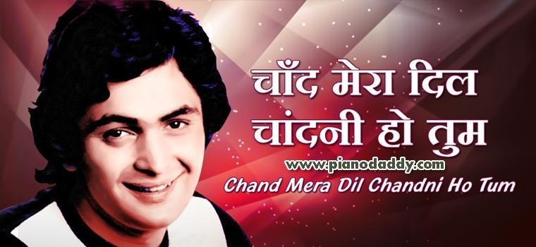 Chand Mera Dil (Hum Kisi Se Kam Nahin)