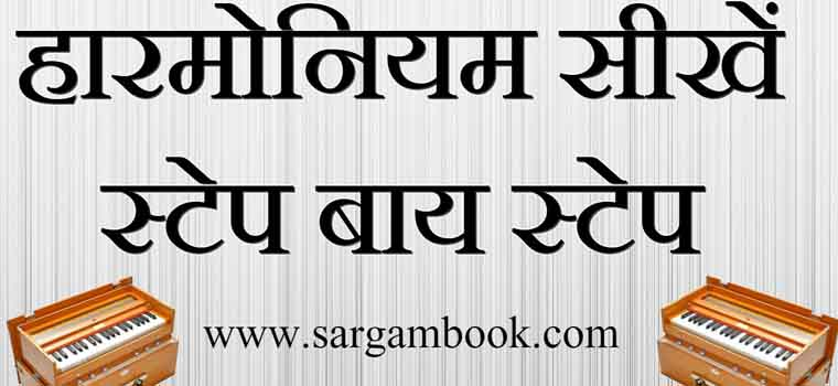 Learn Harmonium Hindi