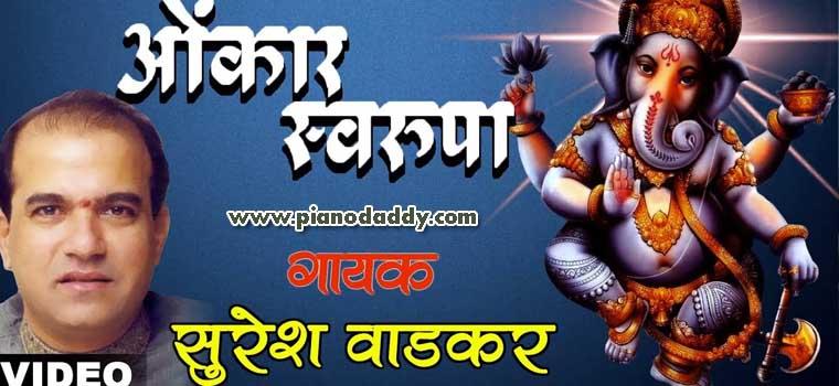 Omkar Swarupa Sadguru (Suresh Wadkar)
