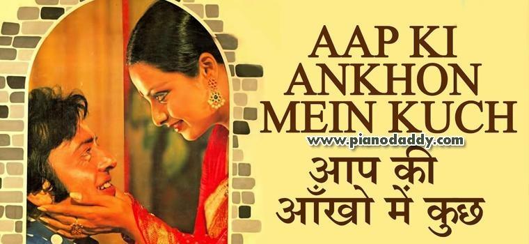 Aap Ki Ankhon Mein Kuch (Ghar)