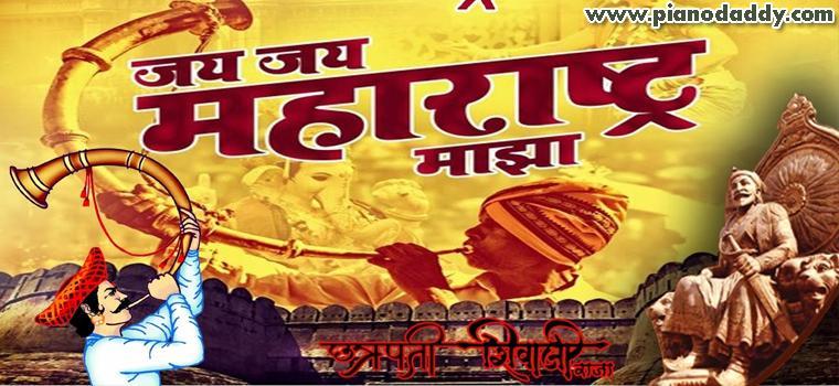 Shoor Amhi Sardar (Jai Jai Maharashtra Maza)