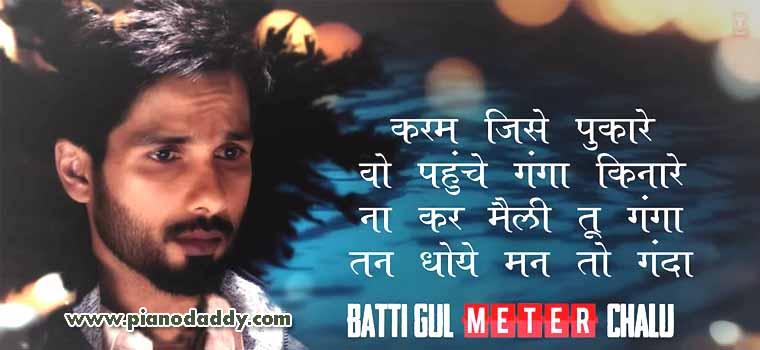 Har Har Gange (Batti Gul Meter Chalu)