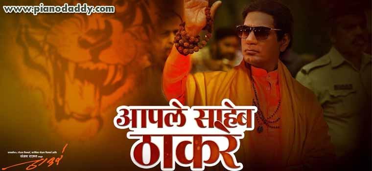 Aaple Saheb Thackeray (Thackeray)